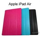 Apple iPad Air 一代 (iPad 5) 平板 三折皮套