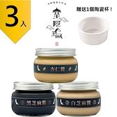 皇阿瑪-黑芝麻醬+白芝麻醬+杏仁醬 300g/瓶(3入) 贈送1個陶瓷杯! 芝麻 杏仁 經典抹醬
