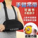 掛脖繃帶吊手臂帶骨折男女護肘護腕扭傷固定成人兒童前臂吊帶 快速出貨