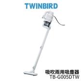 TWINBIRD雙鳥 吸吹兩用吸塵器 TB-G005DTW送 口罩收納夾5入