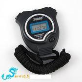 秒錶 專業秒錶計時器運動秒錶雙道 JS-306記憶大屏2道 1色