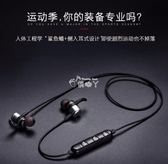 藍牙耳機 雙耳耳塞式無線運動入耳式跑步頭戴式腦後式重低音 俏腳丫