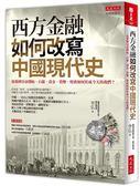 (二手書)西方金融如何改寫中國現代史:從萬曆皇帝開始,白銀、黃金、貨幣、財政如何..