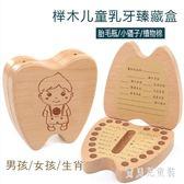 兒童乳牙盒寶寶掉換牙紀念盒創意男孩女孩乳牙收納盒 CJ3078『寶貝兒童裝』