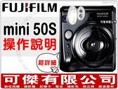 可傑  拍立得相機 Mini 50s 教學 FUJIFILM 富士 開箱 詳細操作 說明 勿下標
