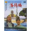 洛陽橋DVD 衛子雲/華珍...