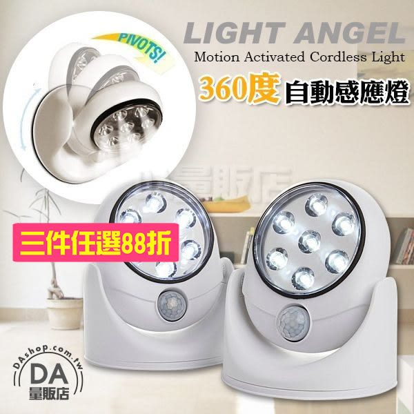 LED 自動感應燈 玄關燈 小夜燈 走廊燈 360度旋轉 防盜燈 Light angel(V50-1976)