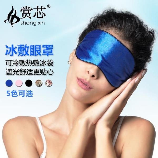 冰敷眼罩睡眠冰袋睡覺用護眼冷熱敷遮光透氣男女士緩解眼疲勞【萬聖夜來臨】