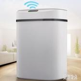家用智能感應式垃圾桶 客廳廚房衛生間自動帶蓋創意垃圾桶大號分類 zh7773『美好時光』