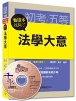 二手書博民逛書店《初考、地方五等、各類五等:法學大意看這本就夠了》 R2Y ISBN:9863158976