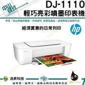 HP DJ-1110 (F5S20A) 亮彩噴墨印表機 /  HP DJ1110 取代HP 1010