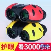 雙筒望遠鏡兒童女男孩高倍高清小型便攜非玩具望眼鏡【英賽德3C數碼館】