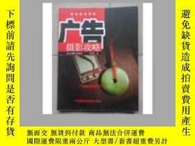 二手書博民逛書店罕見廣告攝影功略Y187631 韓程偉 著 浙江攝影出版社 出版
