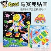 馬賽克鑚石貼畫卡通貼紙畫幼兒園3-6歲diy兒童手工制作材料包益智 極簡雜貨