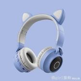 耳機頭戴式無線藍芽重低音貓耳朵ins風手機電腦少女可愛發光耳麥 俏girl