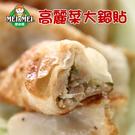 【初夏輕食賞】高麗菜大鍋貼