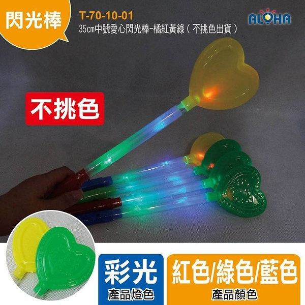 LED發光髮箍 尾牙/活動/花燈/演唱會 35cm中號愛心閃光棒-橘紅黃綠(不挑色出貨)(T-70-10-01)