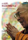 (二手書)108問、與達賴喇嘛對話