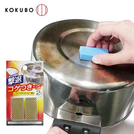 日本 KOKUBO 小久保 鑽石鍋具去汙神奇海綿 2入組 去垢海綿 清潔 海綿 鍋具清潔 廚房 焦垢