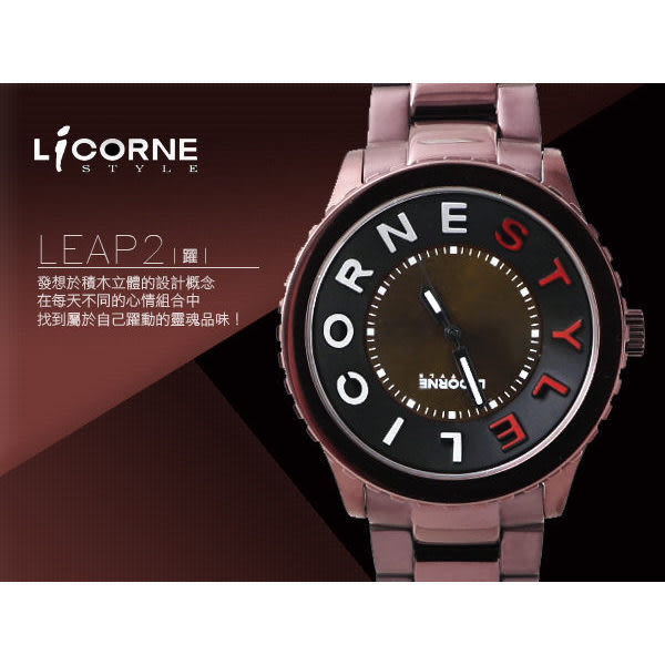 力抗LICORNE手錶 咖啡獨特漸層 躍系列設計師款 型男大錶殼禮物 原廠公司貨【NE778】LI022MDDA