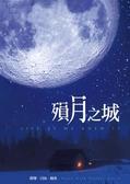 (二手書)殞月之城