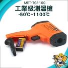 電子溫度計  不適用接觸測溫 溫度計 雷射紅外線測溫槍 MET-TG1100  溫度槍測溫儀 發射率可調
