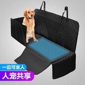 狗狗車載狗墊子寵物汽車用坐墊防水後排安全座椅保護套防咬防臟墊igo    蜜拉貝爾