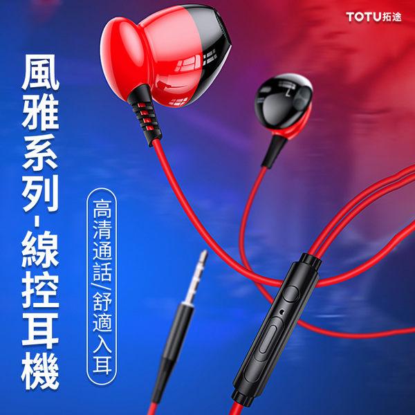 TOTU 風雅系列 入耳式 線控耳機 高音質 3.5mm 有線耳機 高清 降噪 耳機 聽歌 語音 通話 音樂耳機