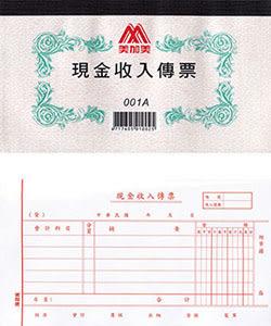 《☆享亮商城☆》001A 現金收入傳票(100張) 美加美