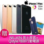 分期0利率 Apple iPhone 7 Plus 32GB 智慧型手機【贈NILLKIN 英士皮革保護殼*1+Qstyle7800行動電源*1】
