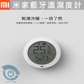 米家 藍牙溫濕度計 小米溫濕度計 LCD螢幕 磁吸牆貼好拆換