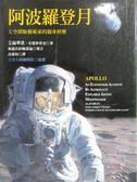 【書寶二手書T4/科學_ZEG】阿波羅登月-太空探險藝術家的親身經歷_艾倫比恩,安德魯蔡金