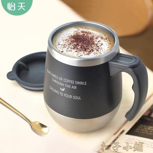 怡天不銹鋼水杯家用304馬克杯ins帶蓋勺咖啡杯保溫杯辦公室杯子 【全館免運】