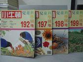 【書寶二手書T4/少年童書_YKW】小牛頓_192~199期間_共4本合售_台灣藍鵲等