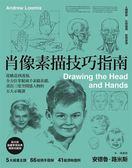 肖像素描技巧指南:從構造到透視,全方位掌握頭手素描基礎,畫出三度空間感人物的..