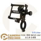 ◎相機專家◎ FEISOL 飛梭 BM254-6360 自行車手機架 腳踏車 單車 固定支架 直徑25.4mm 公司貨