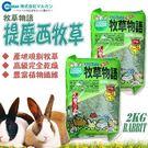 【培菓平價寵物網】日本MARUKAN》牧草物語小動物用提摩西牧草MR-53 (2kg)