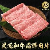 鹿兒島A5級黑毛和牛霜降肉片(2盒免運組)(200g±5%/盒)(食肉鮮生)