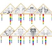diy風箏兒童手工涂色繪畫教學制作材料包空白填色線稿送畫筆顏料滿天星