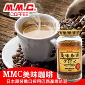 日本 三本 MMC 美味珈琲 罐裝 200g 即溶 咖啡 咖啡罐 巴西 MITSUMOTO