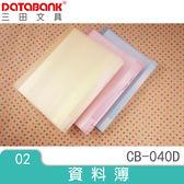 40頁粉彩資料本(CB-040D) 粉紅藍綠 隨機出貨 資料夾 資料袋 收納盒 文件夾專家達人 DATABANK
