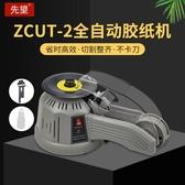 先望轉盤圓盤膠紙機ZCUT-2雙面膠高溫膠帶膠紙切割機自動切割膠帶 小山好物
