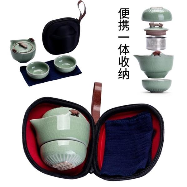 汝窯快客杯一壺二杯2人便攜式旅行開片陶瓷茶具套裝家用戶外簡易 【蜜斯蜜糖】