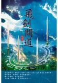 飛劍問道(第十二卷):一夢百年