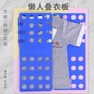 成人版摺衣板方便摺衣板懶人摺衣版疊衣版快速折衣板折衣神器(30*23/@777-10655)