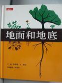 【書寶二手書T9/兒童文學_HTB】地面和地底_愛爾瑪.E.韋伯