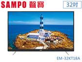↙0利率↙ SAMPO聲寶*32吋 轟天雷音效 低藍光護眼 LED液晶電視EM-32KT18A 原廠保固【南霸天電器百貨】