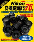 【下架中10909】停產 攝影工具書 最新版 Nikon 交換鏡頭完全解析 嚴選76款 現貨中 屮Z6