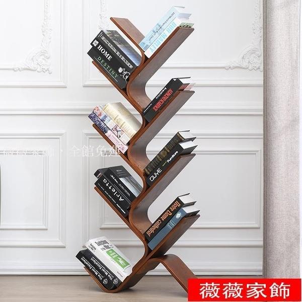 書櫃 實木樹形書架落地置物架北歐簡約創意疊加多層省空間學生兒童書架 薇薇MKS