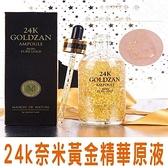 韓國 Skinature 24K 黃金精華液 化妝水 神仙水 爽膚水 清爽 精華霜